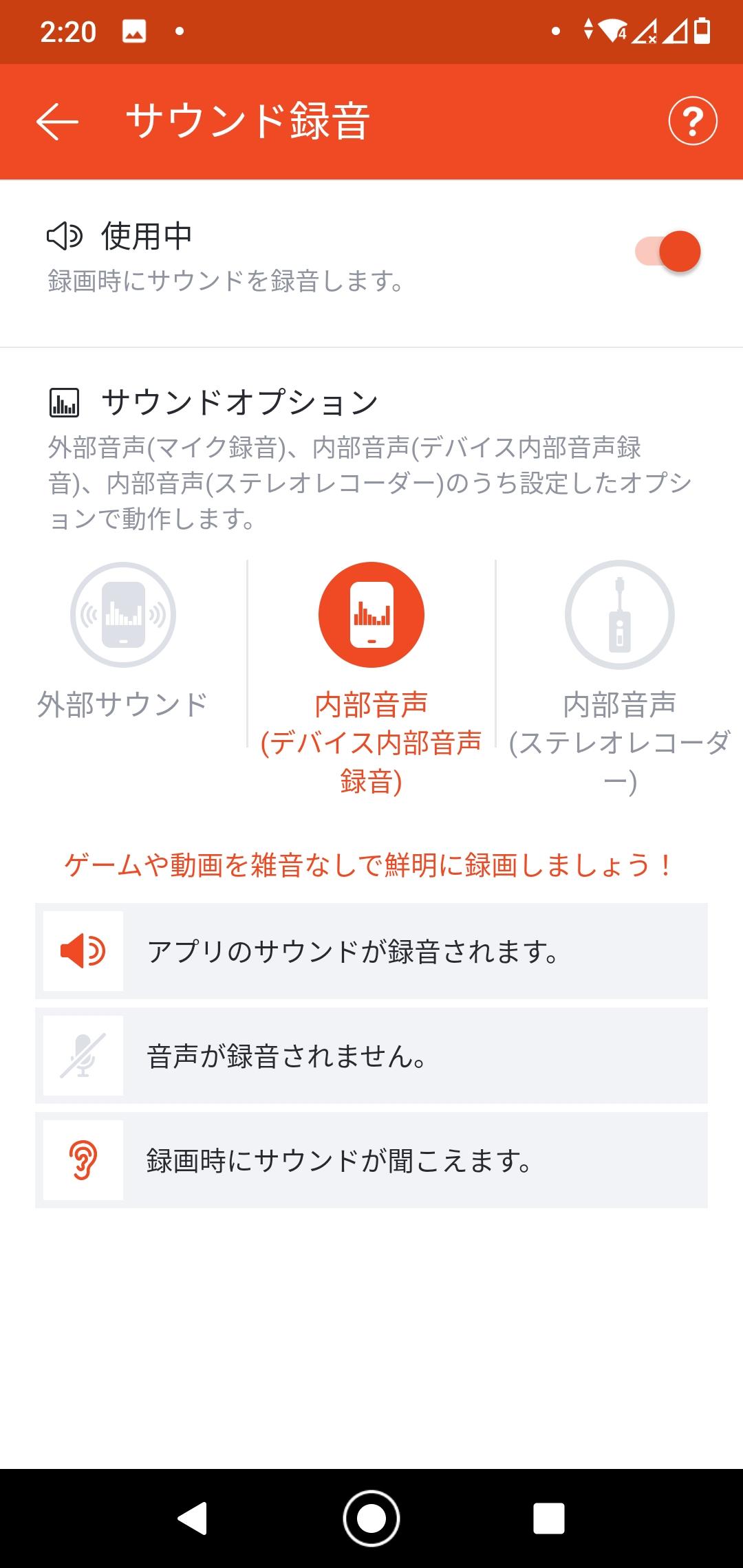 てい google 録音 は 内部 許可 音声 ませ ん され の によって Androidスマホを内部音声のみで録画する方法